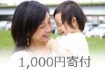 津波や原発の被害を受けたすべての母子のために