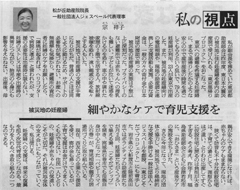 08.11.2012 Asahi News Paper has reported our activity.