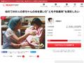 2015.12.27 「仙台で800人の赤ちゃんの命を繋いだとも子助産院を復旧したい」