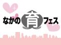 2015.06.27 「なかの育フェス」に参加します!