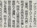 河北新聞に掲載