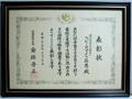 2013.11.20 内閣総理大臣表彰を受賞しました!