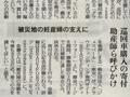2014.02.13 本日の読売新聞朝刊に掲載されました(READYFORプロジェクト)