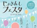 2014.09.15 【告 知】「じょさんしフェスタ」イベントのお知らせ