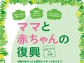 2014.10.24 ベビスマシンポジュームのお知らせ