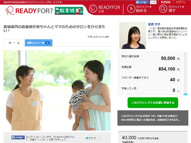 2015.06.11 「宮城県内の助産師が赤ちゃんとママのためのサロンをひらきたい!」