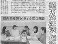 2015.12.01 妊娠SOS東京 本日より相談開始!(東京新聞掲載)