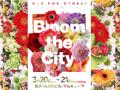 『ソーシャルイベント「Bloom the City」』3月20日(日)~21日
