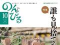 パルシステム生協発行の月刊誌『のんびる』10月号で紹介されました