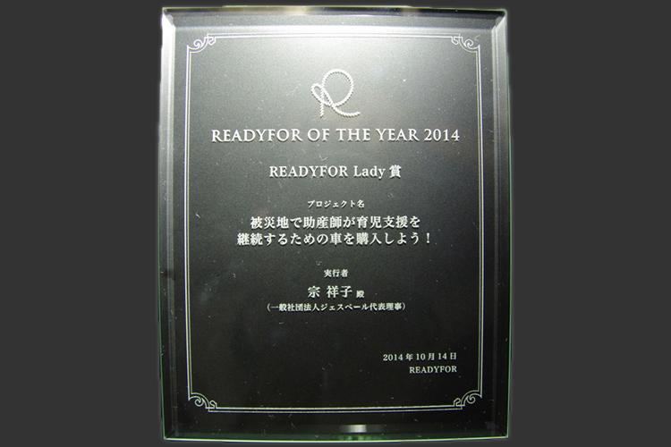 「READYFOR LADY賞」を受賞致しました