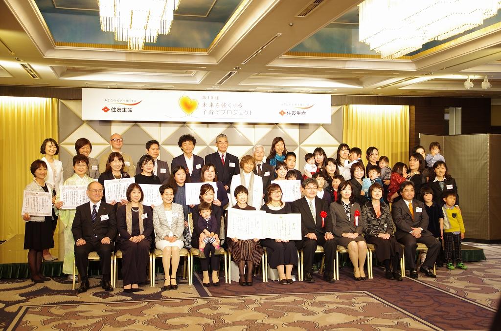 第10回未来を強くする子育てプロジェクト「スミセイ震災復興応援特別賞」を受賞