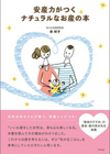 A book on Natural Birth by Shoko So.