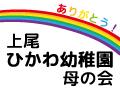 2015.12.14 上尾 ひかわ幼稚園母の会様よりご寄付を頂きました