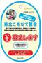 西友レジ募金10月度発表